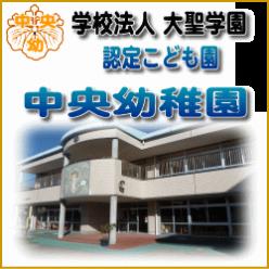 中央幼稚園2018年度